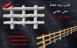نرده صراحی مدل طنابی